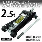 油圧ジャッキ ガレージジャッキ 2.5t 黒 フロアジャッキ 油圧式 2.5トン 最低値85mm 最高値385mm 油圧ガレージジャッキ 車修理 メンテナンス 自動車