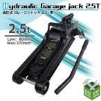 油圧ジャッキ ガレージジャッキ 2.5t N2 / フロアジャッキ