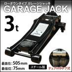 油圧ジャッキ ガレージジャッキ 3t 黒 フロアジャッキ 油圧式 デュアルポンプ式 低床 ローダウンジャッキ 最低値75mm 車 車修理 自動車 メンテナンス