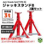 油圧ジャッキ ジャッキスタンドB 2基セット 耐荷重3t