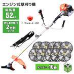 草刈機 エンジン式 2分割 (刈払い機)+チップソー(230mm×36T)*10 セットA