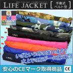 ライフジャケット ベルト型ライフジャケット / 手動式 9カラー選択