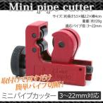 ミニパイプカッター / 適応パイプ径3〜22mm アルミ 銅 鉄 ステンレスの画像