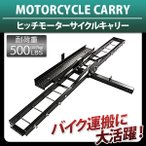 ヒッチメンバー バイクキャリア / モーターサイクルキャリー  耐荷重227kg