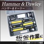 板金ハンマー ドーリー 金属加工セット 7pcs
