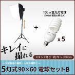 ディフューザー ソフトBOX 四角形 90x60cm 5灯式+電球5点SET