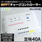 ソーラーパネル チャージコントローラMPPT 最大容量40A