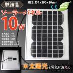 太陽光発電 ソーラーパネル 10w