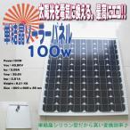 太陽光発電 ソーラーパネル 100w