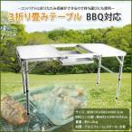 ショッピングアウトドア アウトドアテーブル BBQ対応3つ折りたたみ式 レジャーテーブル