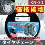 タイヤチェーン 金属タイヤチェーンkn30