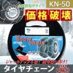 タイヤチェーン 金属タイヤチェーンkn50
