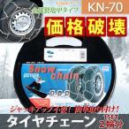 タイヤチェーン 金属タイヤチェーンkn70