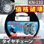 タイヤチェーン 金属タイヤチェーンkn110