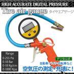 デジタル式タイヤエアゲージ / Psi Bar Kg/cm2 Kpa 切替可能