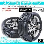 タイヤチェーン 非金属タイヤチェーン 6本セット(タイヤ2輪分) 黒色 / スタッドレスタイヤ用