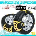 タイヤチェーン 非金属タイヤチェーン 6本セット(タイヤ2輪分) 黄色 / スタッドレスタイヤ用