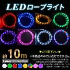 イルミネーションライト LEDロープライト 10m / 防滴仕様 8カラー選択 クリスマス イルミネーション 飾り
