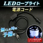 ショッピングイルミネーション イルミネーションライト LEDロープライト常時点灯 電源ケーブル  2芯10mm