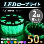 ショッピングクリスマスイルミネーション イルミネーションライト 電源ケーブル付属LEDロープライト 緑2個SET/1250球 50m