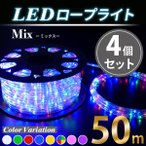 ショッピングイルミネーション イルミネーションライト 電源ケーブル付属LEDロープライト MIX4個SET/1250球 50m