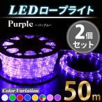 ショッピングクリスマスイルミネーション イルミネーションライト 電源ケーブル付属LEDロープライト 紫2個SET/1250球 50m