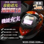 溶接面18 自動遮光 遮光速度1/25000秒 溶接面18