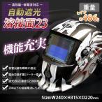 溶接面23 自動遮光 遮光速度1/25000秒 溶接面23