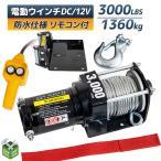 電動ウインチ リモコン付き DC12V 最大牽引 3000LBS(1361Kg)