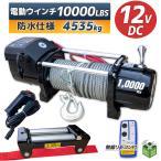 電動ウインチ 電動ウィンチ リモコン付き DC12V 最大牽引10000LBS(4535kg)
