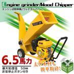粉砕機 / 万能高速粉砕機  多用途仕様 ウッドチッパー 木 竹