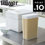 tower 1合分別 冷蔵庫用米びつ タワー 山崎実業