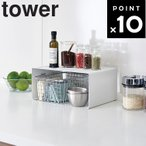 tower タワー キッチンスチール コの字ラック L