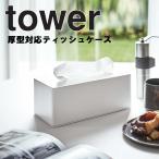 tower 厚型対応ティッシュケース タワー 山崎実業