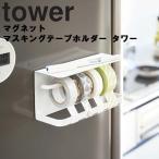 マグネットマスキングテープホルダー タワー tower 山崎実業