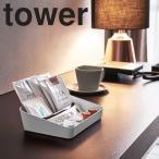 tower アメニティーボックス タワー 山崎実業