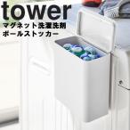 tower マグネット洗濯洗剤ボールストッカー タワー 山崎実業