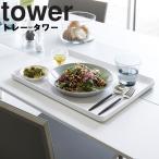 tower トレー タワー 山崎実業