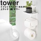 tower トイレットペーパーホルダー上ラック 2段 タワー 山崎実業