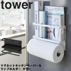tower マグネットキッチンペーパー&ラップホルダー タワー 山崎実業