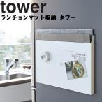 tower ランチョンマット収納 タワー 山崎実業