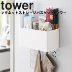 tower マグネットストレージバスケット タワー   山崎実業