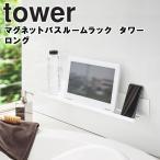 tower マグネットバルスームラック タワー ロング 山崎実業