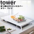 折り畳みガスコンロカバー タワー ワイド  tower  山崎実業