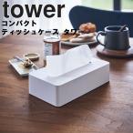 tower コンパクトティッシュケース タワー 山崎実業