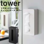 tower マグネットコンパクトティッシュケース タワー 山崎実業