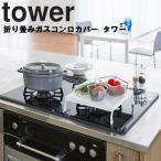 tower 折り畳みガスコンロカバー タワー  山崎実業