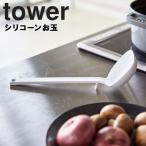 tower シリコーンお玉 タワー 山崎実業