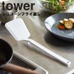 tower シリコーンフライ返し タワー 山崎実業