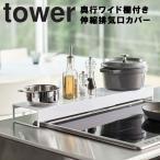 tower 奥行ワイド棚付き伸縮排気口カバー タワー  山崎実業